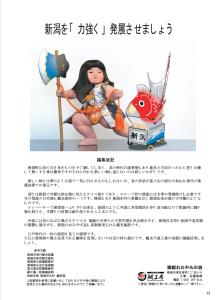 13.金太郎と鯛車