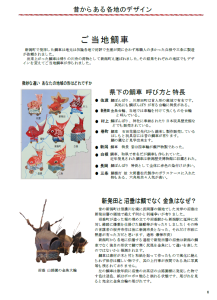 6.各地の鯛車