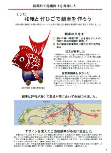 5.八川 地図
